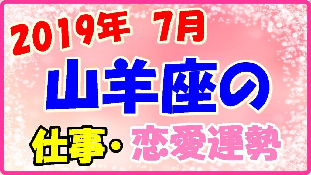 2019年7月の山羊座の仕事・恋愛運勢の画像