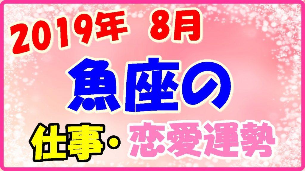 2019年8月の魚座の仕事・恋愛運勢の画像