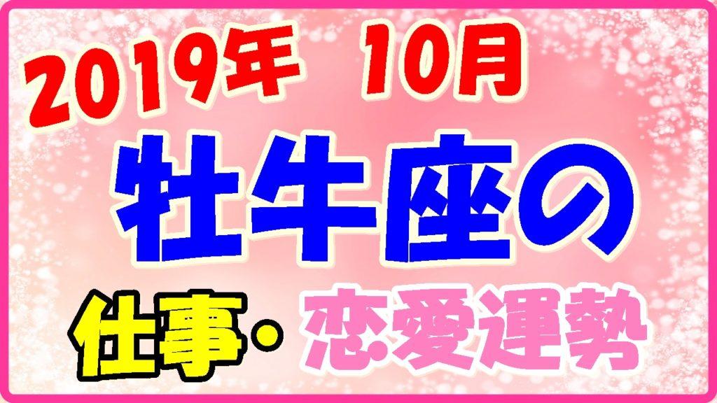 2019年10月の牡牛座の仕事・恋愛運勢の画像