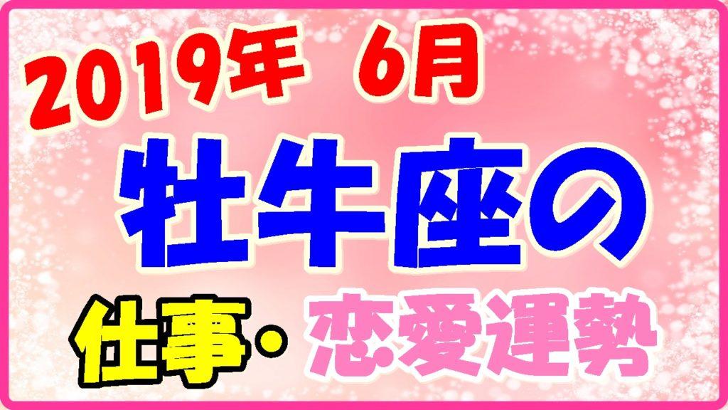 2019年6月の牡牛座の仕事・恋愛運勢の画像