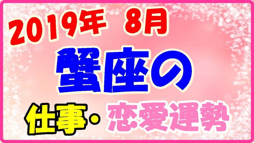 2019年8月の蟹座の仕事・恋愛運勢の画像