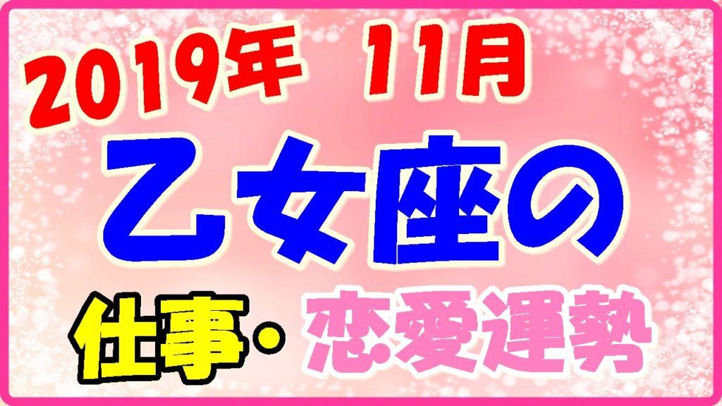 2019年11月の乙女座の仕事・恋愛運勢の画像