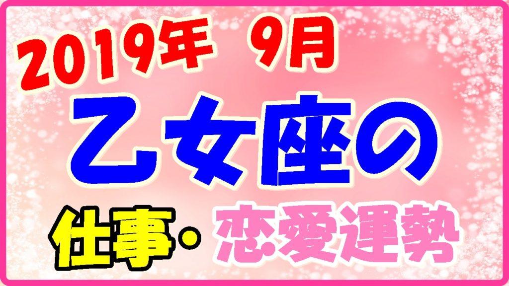 2019年9月の乙女座の仕事・恋愛運勢の画像