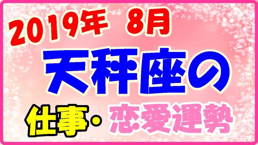 2019年8月の天秤座の仕事・恋愛運勢の画像