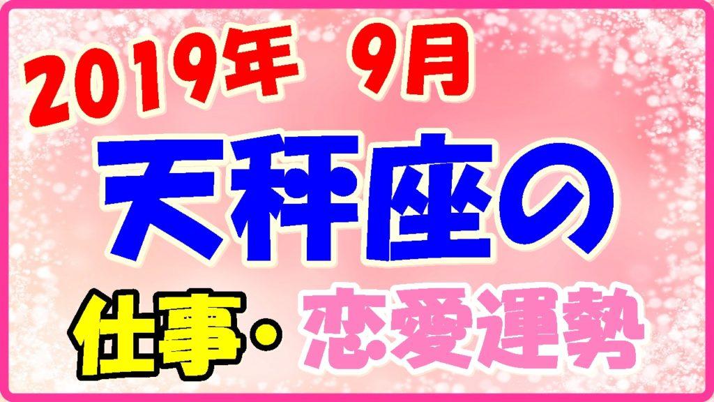 2019年9月の天秤座の仕事・恋愛運勢の画像