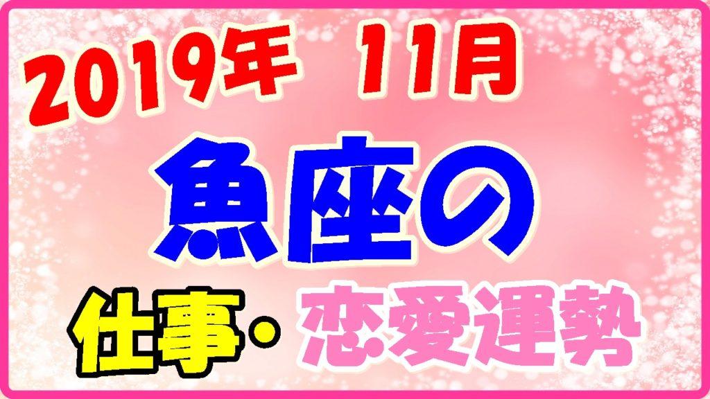 2019年11月の魚座の仕事・恋愛運勢の画像