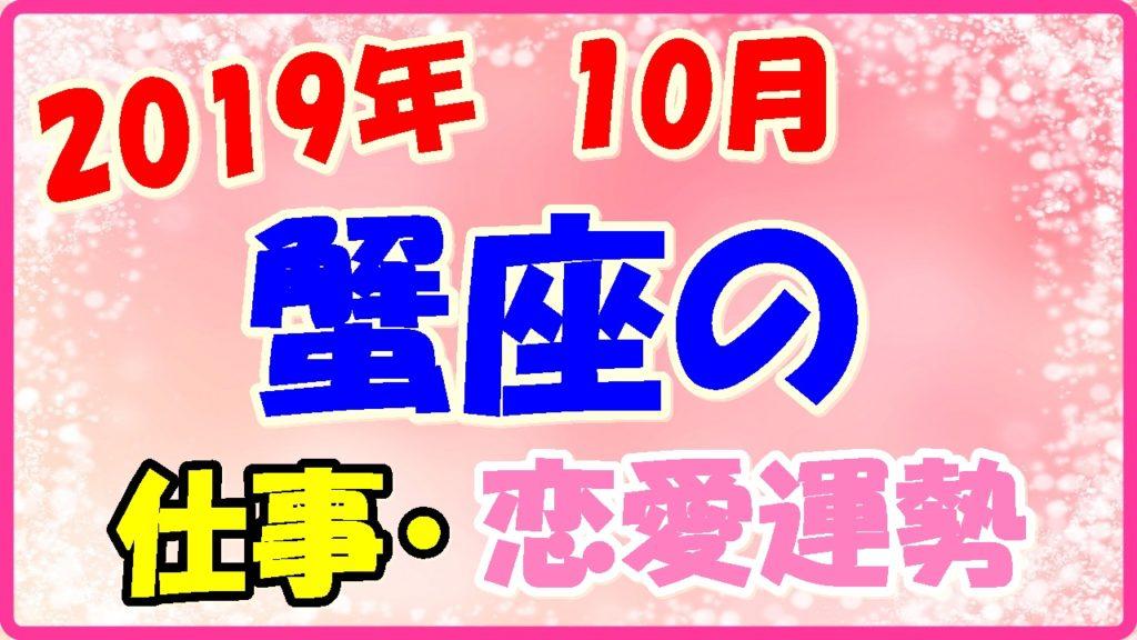 2019年10月の蟹座の仕事・恋愛運勢の画像