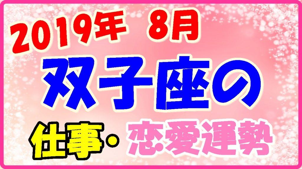 2019年8月の双子座の仕事・恋愛運勢の画像