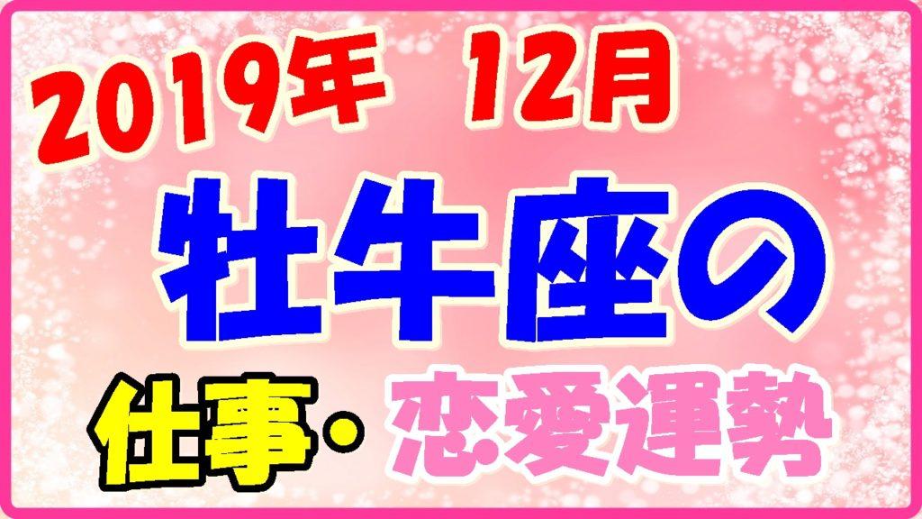 2019年12月の牡牛座の仕事・恋愛運勢の画像