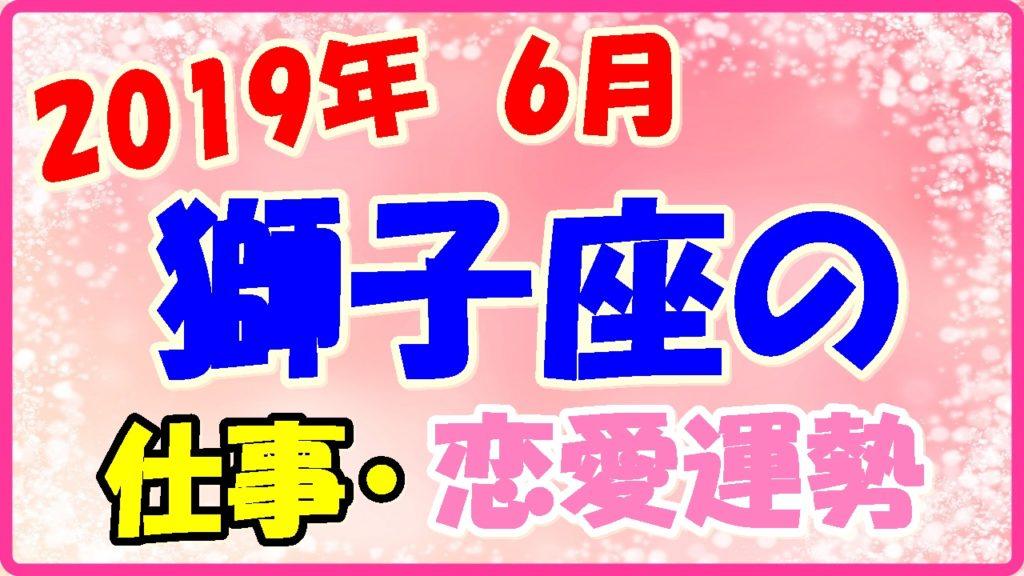 2019年6月の獅子座の仕事・恋愛運勢の画像
