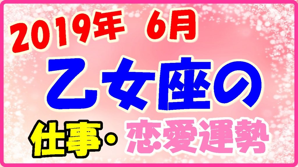 2019年6月の乙女座の仕事・恋愛運勢の画像