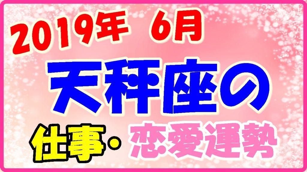 2019年6月の天秤座の仕事・恋愛運勢の画像