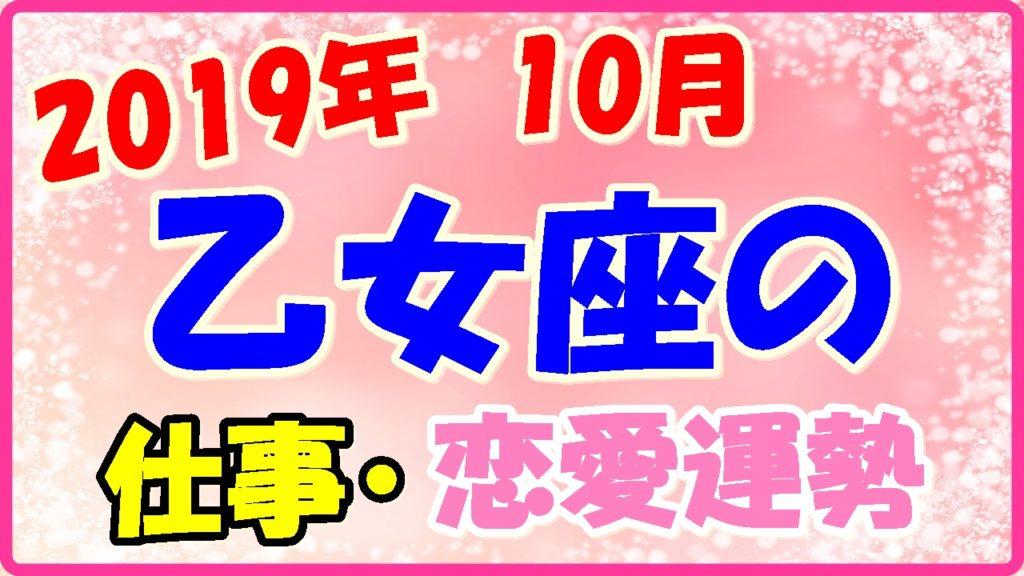 2019年10月の乙女座の仕事・恋愛運勢の画像