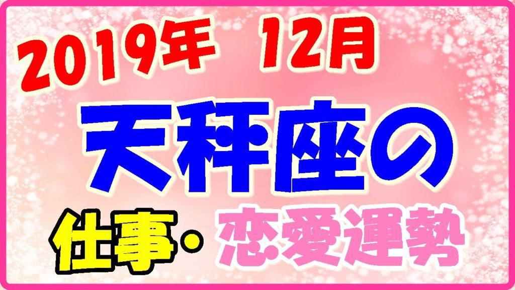 2019年12月の天秤座の仕事・恋愛運勢の画像