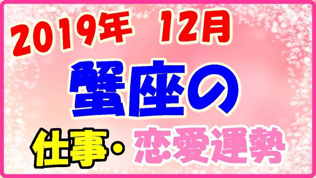 2019年12月の蟹座の仕事・恋愛運勢の画像