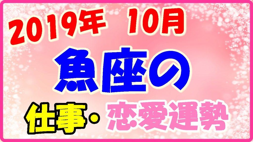 2019年10月の魚座の仕事・恋愛運勢の画像