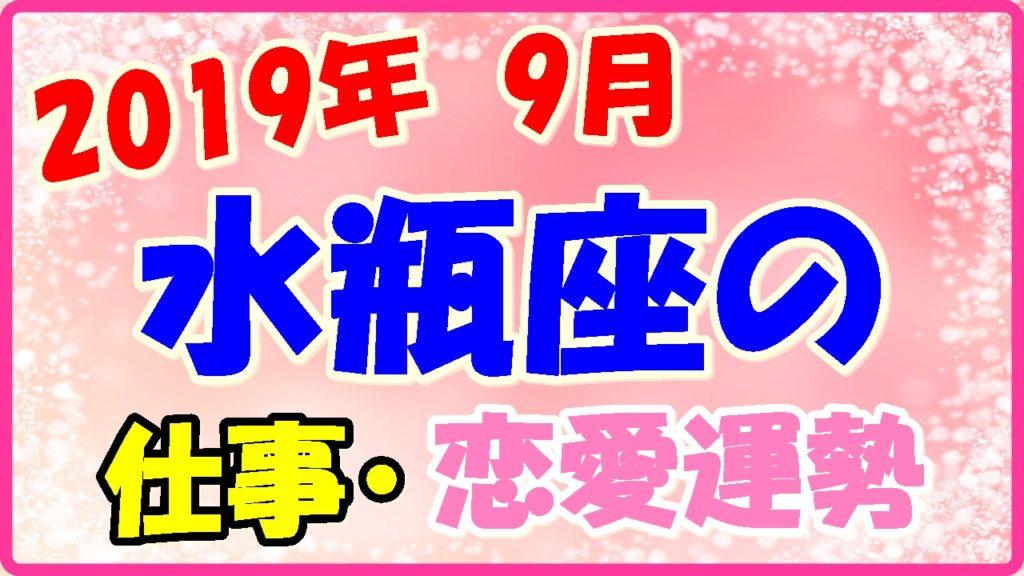 2019年9月の水瓶座の仕事・恋愛運勢の画像
