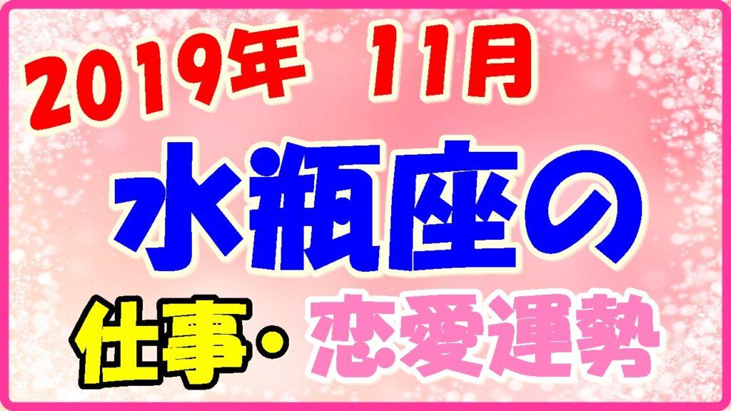 2019年11月の水瓶座の仕事・恋愛運勢の画像