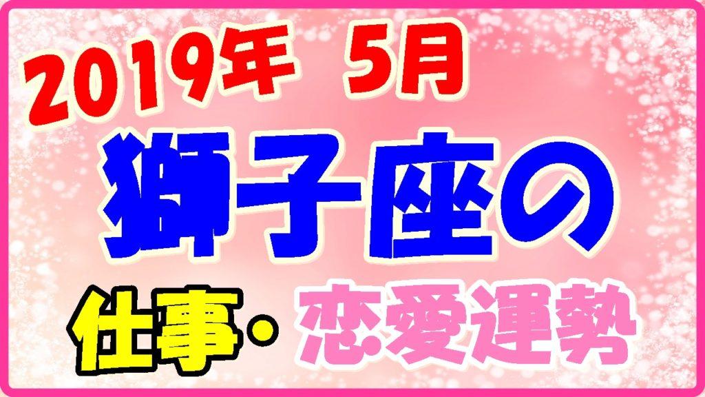 2019年5月の獅子座の仕事・恋愛運勢の画像