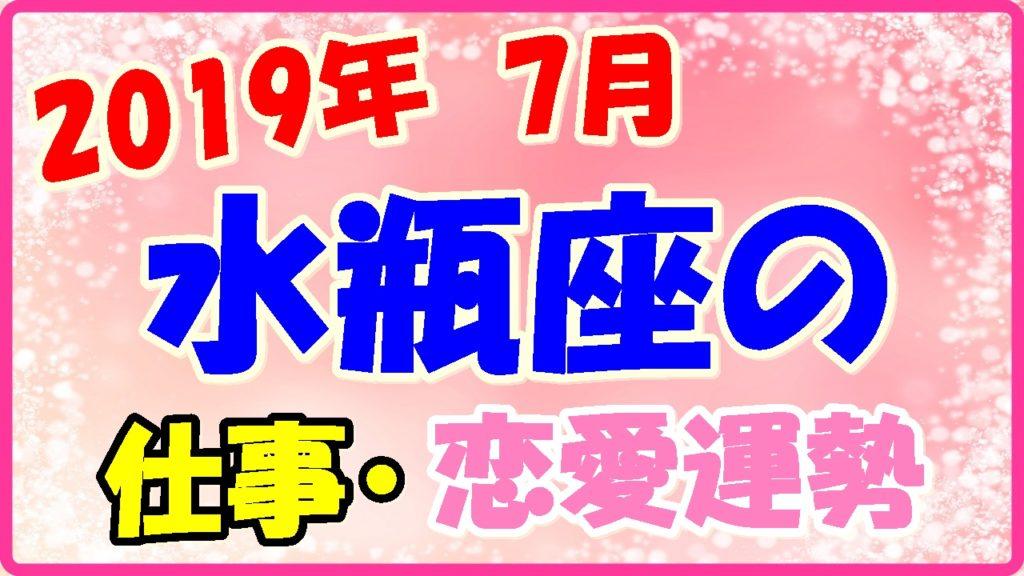 2019年7月の水瓶座の仕事・恋愛運勢の画像