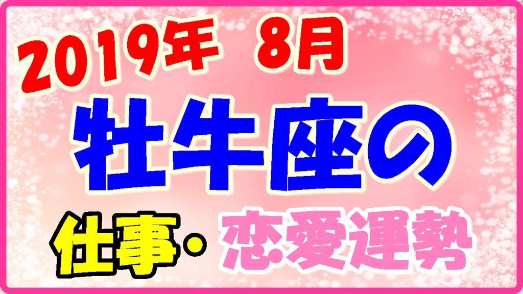 2019年8月の牡牛座の仕事・恋愛運勢の画像