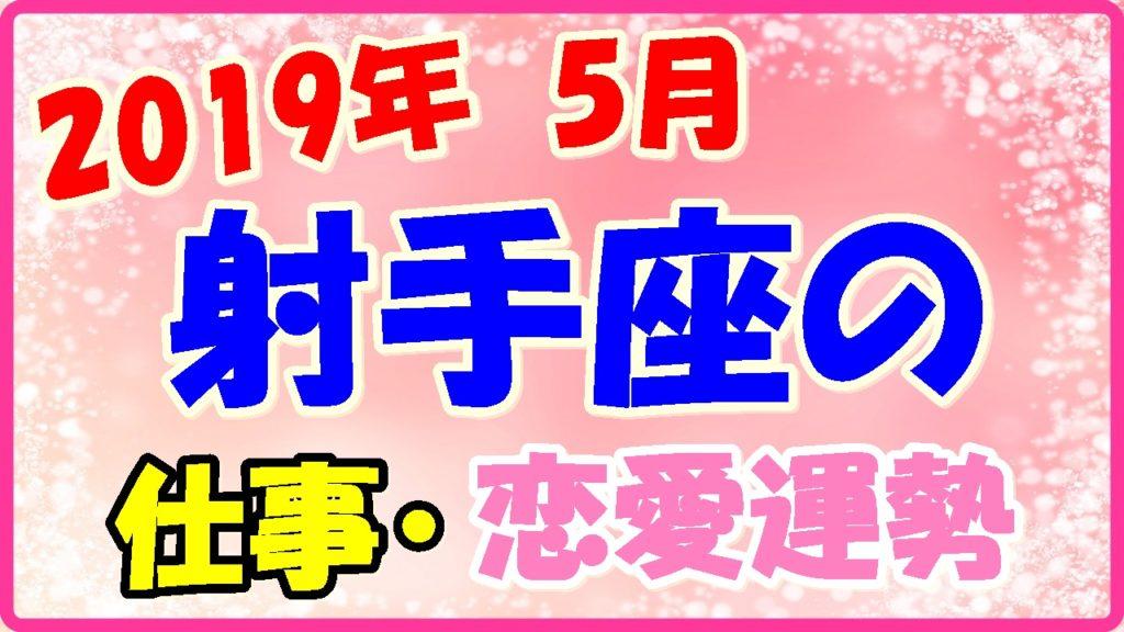 2019年5月の射手座の仕事・恋愛運勢の画像