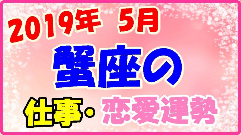 2019年5月の蟹座の仕事・恋愛運勢の画像