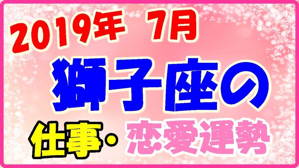 2019年7月の獅子座の仕事・恋愛運勢の画像