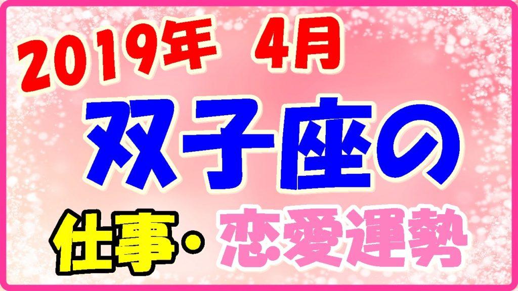 2019年4月の双子座の仕事・恋愛運勢の画像