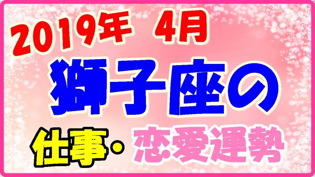 2019年4月の獅子座の仕事・恋愛運勢の画像