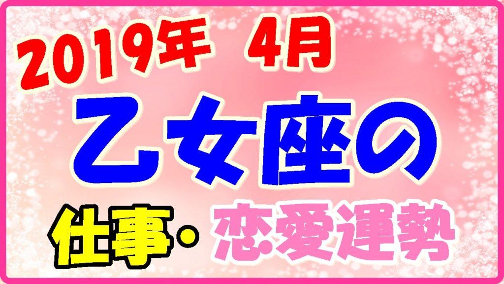 2019年4月の乙女座の仕事・恋愛運勢の画像