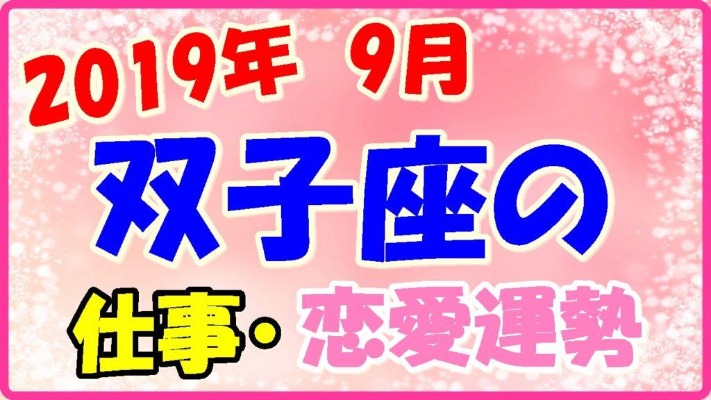 2019年9月の双子座の仕事・恋愛運勢の画像