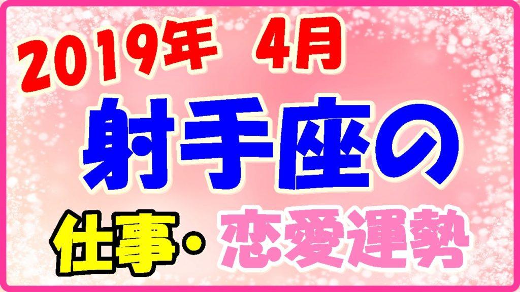 2019年4月の射手座の仕事・恋愛運勢の画像