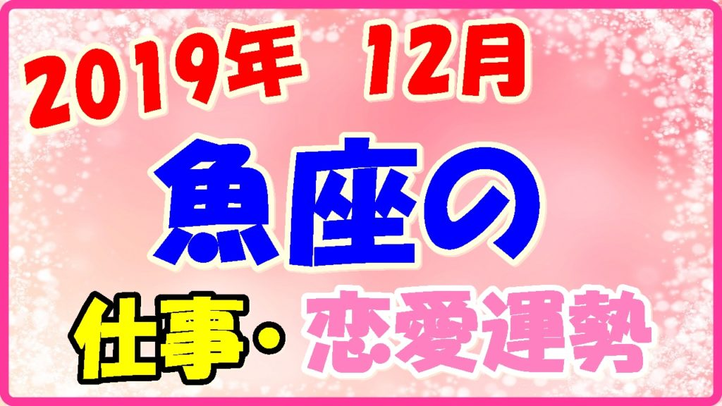2019年12月の魚座の仕事・恋愛運勢の画像