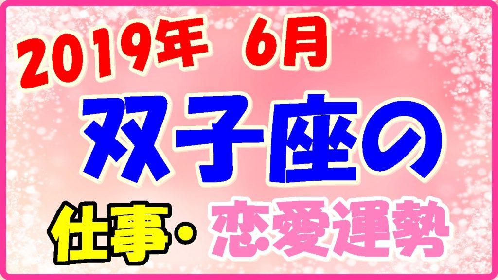 2019年6月の双子座の仕事・恋愛運勢の画像