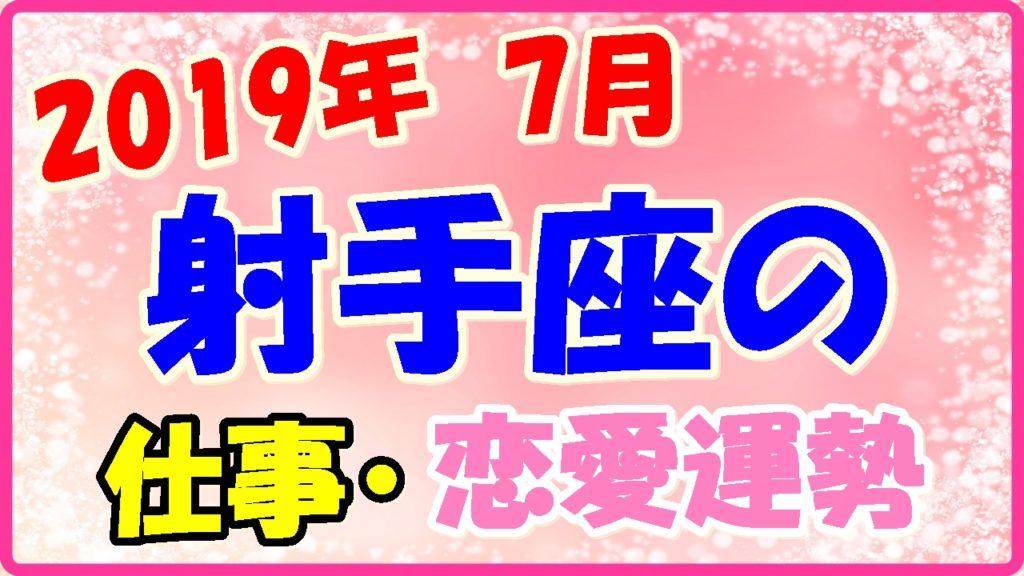 2019年7月の射手座の仕事・恋愛運勢の画像