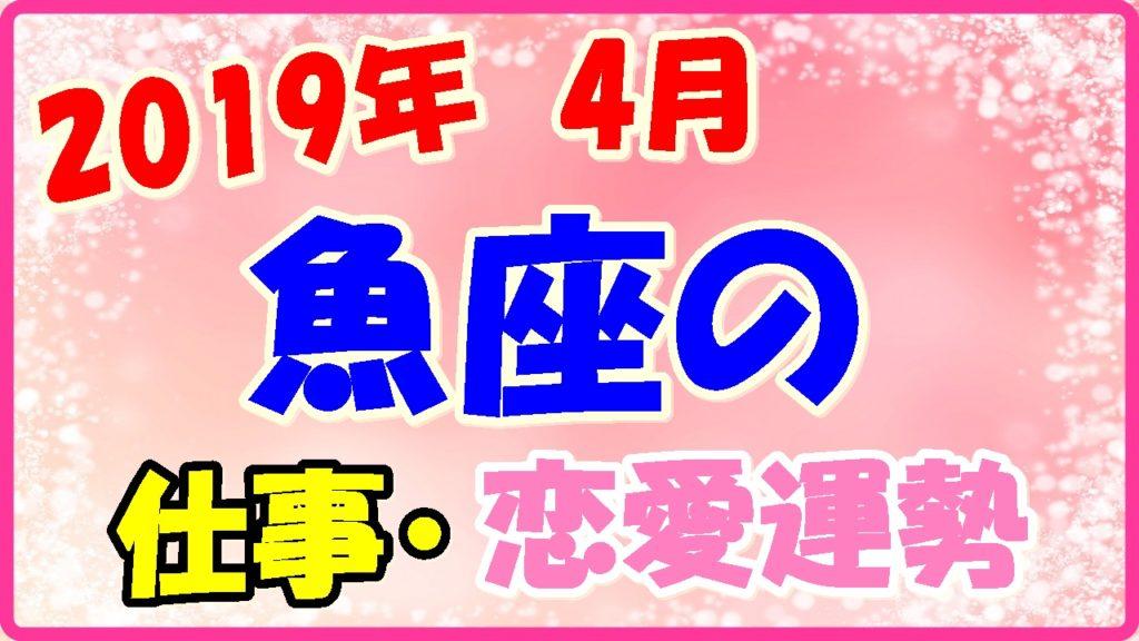 2019年4月の魚座の仕事・恋愛運勢の画像