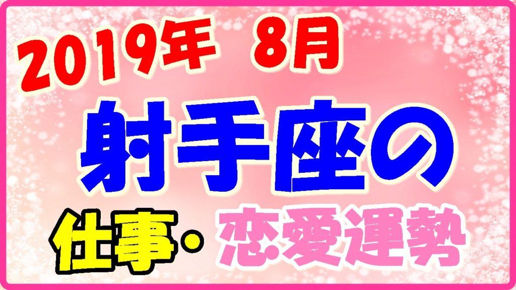 2019年8月の射手座の仕事・恋愛運勢の画像