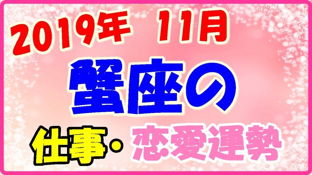 2019年11月の蟹座の仕事・恋愛運勢の画像
