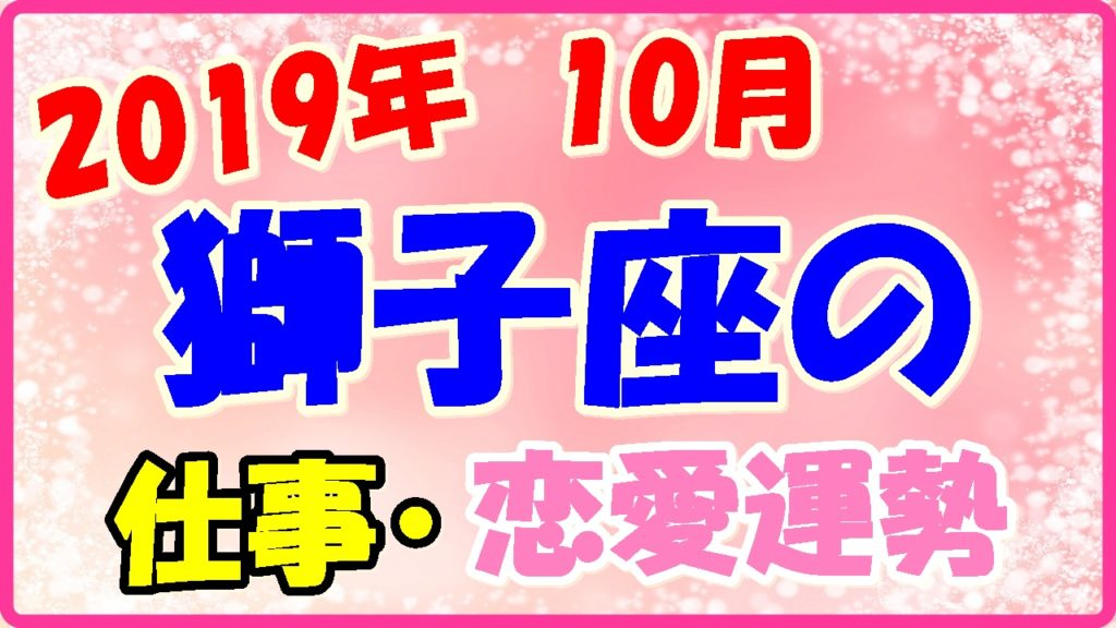 2019年10月の獅子座の仕事・恋愛運勢の画像