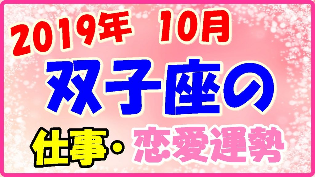 2019年10月の双子座の仕事・恋愛運勢の画像