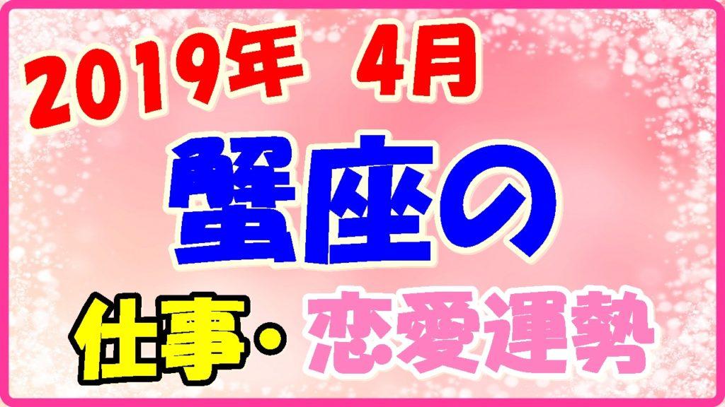 2019年4月の蟹座の仕事・恋愛運勢の画像
