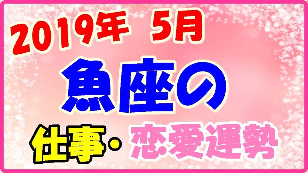 2019年5月の魚座の仕事・恋愛運勢の画像