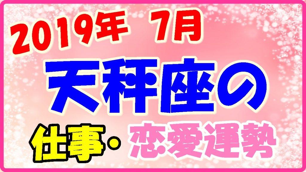 2019年7月の天秤座の仕事・恋愛運勢の画像