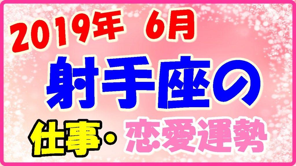 2019年6月の射手座の仕事・恋愛運勢の画像