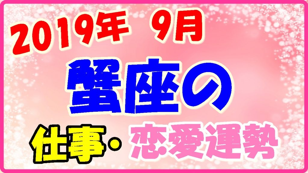 2019年9月の蟹座の仕事・恋愛運勢の画像