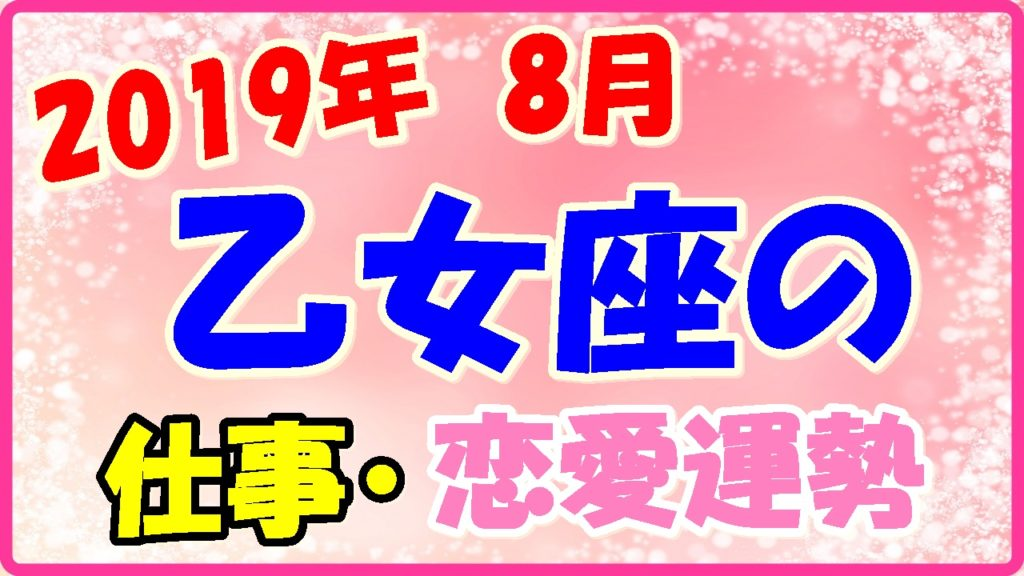 2019年8月の乙女座の仕事・恋愛運勢の画像