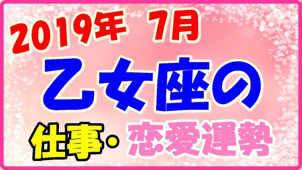 2019年7月の乙女座の仕事・恋愛運勢の画像