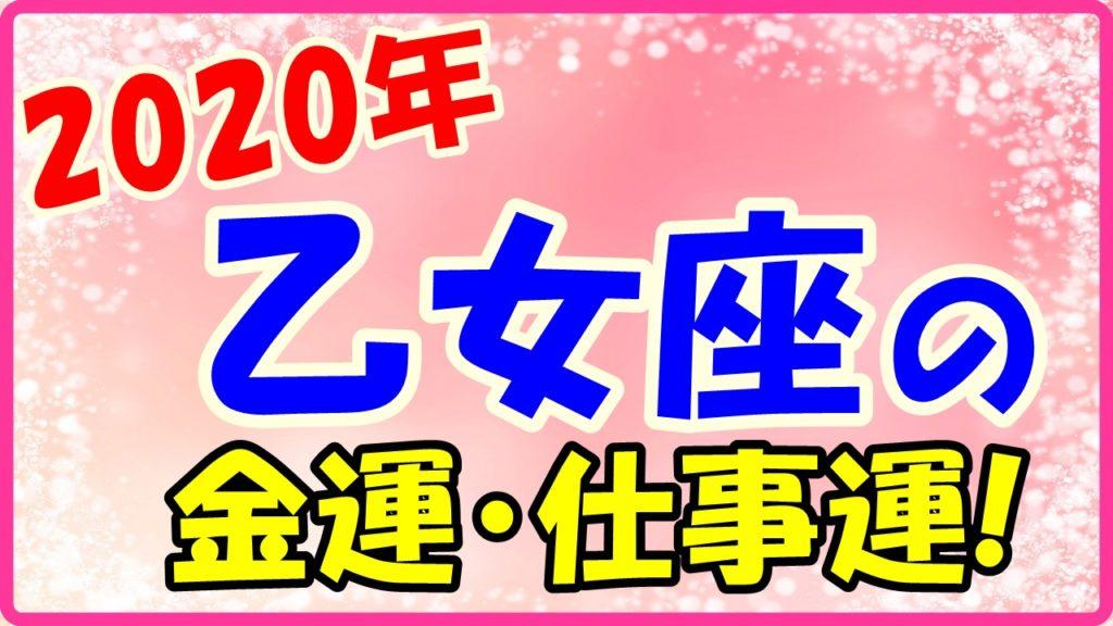 2020年の乙女座の金運と仕事運のサムネイル画像
