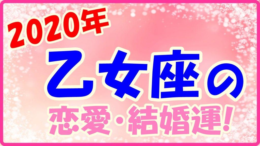 2020年の乙女座の恋愛と結婚運のサムネイル画像